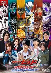 【DVD】イベント 仮面ライダービルド ファイナルステージ&番組キャストトークショー